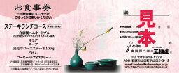 食事券 廣岡揮八郎の三田屋 【お食事券 ステーキランチコース(100g)(お一人様用)】