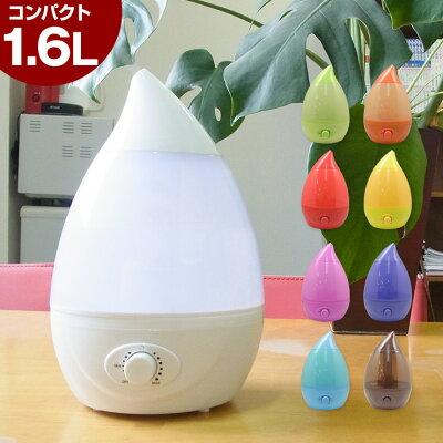 shizuku 加湿器 超音波 H2O しずく型 1.6L 卓上 オフィス アロマ対応 お手入れ簡単 アロマディフューザー インフルエンザ 対策 予防 インフルエンザ対策
