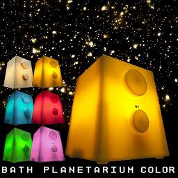 バス プラネタリウム 【電池付】【mix-style】BATH PLANETARIUM COLOR ミックススタイル バスプラネタリウム カラー