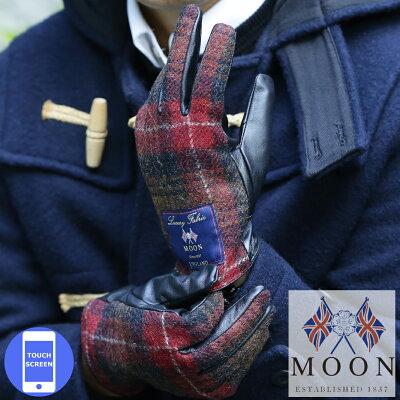 【ハリスツイードと並ぶ人気英国ブランド】チェックx羊革スマホ対応メンズ手袋 【MOON】 男性 彼氏【プレゼント】【誕生日】【卒業祝い】【就職祝い】【入学祝い】【新学期】【クリスマス】