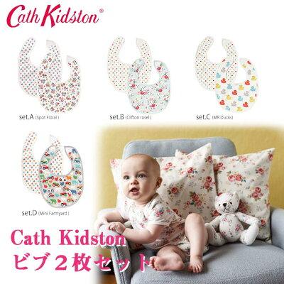 Cath Kidston キャスキッドソン ビブ スタイ よだれかけ 2枚セット 全4デザイン スタイ/よだれかけ/お祝い/プレゼント/赤ちゃん