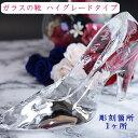 シンデレラの靴 メッセージ名入れガラスの靴 ハイグレードタイプ彫刻付 ホワイトデーのプレゼント 結婚祝 プロポーズ婚約 結婚記念品 誕生日プレゼント シンデレラの靴