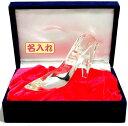 シンデレラの靴 名入れガラスの靴クリスタル赤布化粧箱入 結婚記念品 結納 結婚祝 誕生日プレゼントプロポーズ記念品 婚約記念品 シンデレラの靴