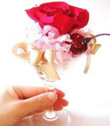 グラス プリザーブドフラワー/一輪/誕生日/プレゼント/結婚祝い/バースデーフラワー/誕生日プレゼント/プロポーズ/引き出物/かわいい/記念/還暦祝い/結婚記念/カクテル/花/枯れない花/開店祝い/カクテルフラワー/10P03Dec16