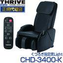マッサージチェアー スライヴ(THRIVE) CHD-3400-K ブラック くつろぎ指定席 Light(ライト) [マッサージチェア] 大東電機工業 スライブ マッサージ機 リクライニング 椅子 背筋 脚 腰 腰 肩 骨盤 多機能 マッサージ器 CHD3400K