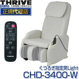 マッサージチェアー スライヴ(THRIVE) CHD-3400-W ホワイト くつろぎ指定席 Light(ライト) [マッサージチェア] 大東電機工業 スライブ マッサージ機 リクライニング 椅子 背筋 脚 腰 腰 肩 骨盤 多機能 マッサージ器 CHD3400W