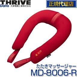 スライヴ たたきマッサージャー スライヴ(THRIVE) MD-8006R レッド [たたきマッサージャー] 大東電機工業 スライブ マッサージ機 マッサージャー 腰 首 肩こり 肩たたき マッサージ器 リラクゼーション リラックス MD8006R
