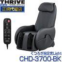 スライブ 首 スライヴ(THRIVE) CHD-3700BK ブラック くつろぎ指定席 Light(ライト) [マッサージチェア] 大東電機工業 スライブ マッサージ機 リクライニング 椅子 背筋 脚 腰 腰 肩 骨盤 多機能 マッサージ器 CHD3700BK