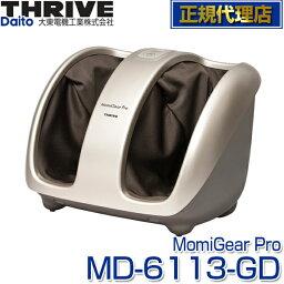フットマッサージャー スライヴ(THRIVE) MD-6113-GD ゴールド MOMIGEAR PRO(もみギア プロ)[フットマッサージャー] 大東電機工業 スライブ マッサージ機 マッサージャー しぼりあげ だるさ 足の甲 足裏 足首 土踏まず ふくらはぎ マッサージ器 MD6113GD 健康器具