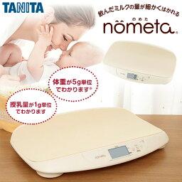 ベビー体重計 タニタ ベビースケール TANITA BB-105-IV nometa 授乳量機能付 母乳量 飲んだミルクの量が1g単位でわかる 赤ちゃん ベビー用品 体重計 育児 子育て 出産祝い プレゼントにおすすめ ママさんの不安解消アイテム BB105