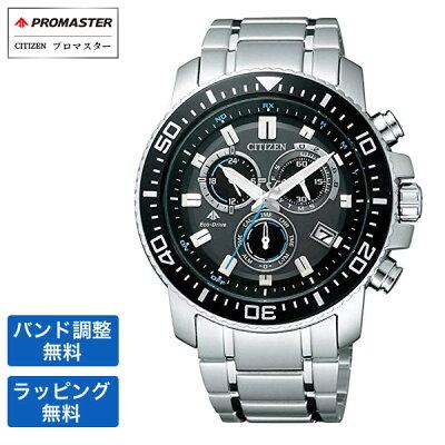 シチズン 腕時計 CITIZEN シチズン PROMASTER プロマスター LAND-Eco-Drive エコ・ドライブ クロノグラフ ソーラー電波時計 PMP56-3052