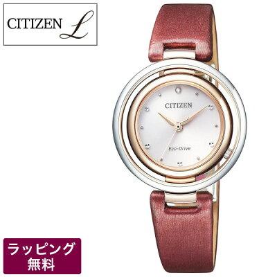 シチズンエル シチズン L レディース 腕時計 エコ・ドライブ (電波受信機能なし) CITIZEN シチズン ソーラー時計 ラグジュアリー EM0669-21X
