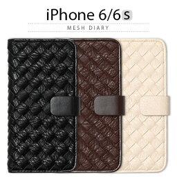 ボッテガヴェネタ スマホケース iPhone6s ケース 手帳型 ZENUS Mesh Diary(ゼヌス メッシュ ダイアリー) メッシュ ボッテガベネタ 風 ブラック ダークブラウン ホワイト 白 こげ茶 スマホケース iPhoneカバー おしゃれ 人気 通販 かわいい 可愛い アイフォン6s アイホン6s