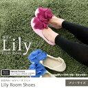 リリィ ルームシューズ リリー ルームシューズ Lily Room Shoes スリッパ スリッポン バブーシュ リビング ギフト プレゼント あるも モダン 北欧