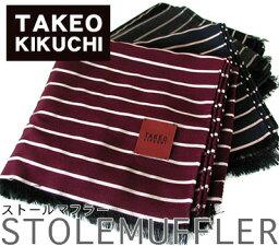 タケオキクチ TAKEO KIKUCHI タケオキクチ ストールマフラー イタリア製シルク30%混紡のウール地使用 ボーダー柄 (ネイビー、エンジ、黒、グレー)