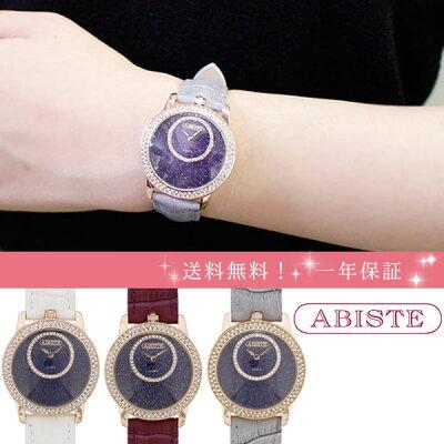 ABISTE(アビステ) ラウンドフェイス型押しベルト腕時計 9170021 レディース 女性 人気 雑誌 大人 おしゃれ 腕時計 ブランド ギフト ウォッチ ラッピング無料 30代 40代