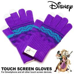 ディズニー 手袋(メンズ) 塔の上のラプンツェル スマホ対応手袋 レディース Disney Tangled ディズニー キャラクター グローブ 女性用 防寒対策グッズ 【RCP】