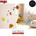 ベッドメリー ハバ社 HABA モビール・フォーゲル HA301254 モビール ベッドメリー 男の子 女の子 子供 赤ちゃん ベビーベット 0歳 1歳 装飾 空間演出 誕生日プレゼント 出産祝い ギフト