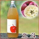 ジュース りんごジュース 北斗 林檎ジュース ストレート 無添加 青森 1リットル 単品
