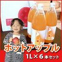 ジュース ホット専用100%ストレート 無添加 りんごジュース6本セット 青森 国産