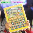 おべんきょう タブレット型 子供用 おもちゃ お勉強タブレット 英語モード 日本語モード お勉強 知育 文字 言葉 つづり 算数 音楽 ボード 幼児教育 対象年齢3歳以上 ♪