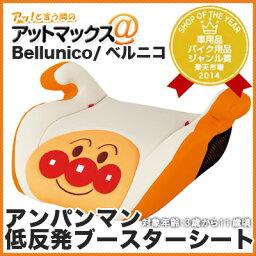 ベルニコ チャイルドシート それいけ!アンパンマン低反発ブースターシートBellunico/ベルニコ(チャイルドシート)