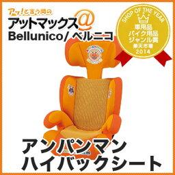 ベルニコ チャイルドシート それいけ!アンパンマン ハイバックシート(チャイルドシート)Bellunico/ベルニコmben-c06-s053