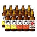 受賞ビール 門司港地ビール(もじこう地麦酒 クラフトビール) 330ml 3種類 合計10本セット (ヴァイツェン ペールエール 門司港駅ビール) 福岡県北九州市 化粧箱入り 門司港レトロ ビール株式会社(地ビール お祝い 父の日 ギフト プレゼント 感謝 ありがとう お父さん)