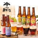 受賞ビール いわて蔵ビール カラフルセット 330ml×6本入 岩手県・世嬉の一酒造 (麦酒 地ビール クラフトビール お祝い 内祝い お返し お歳暮 贈り物 お年賀)