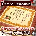 オリジナル写真のデコレーションケーキ ケーキでお手紙 お写真入れ 7号 送料無料