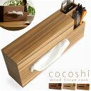 木製 ティッシュケース ティッシュケース ティッシュボックス ティッシュカバー 木製 多目的収納 北欧 ペン立て 収納 ティッシュホルダー ケース 木 インテリア雑貨 おしゃれ wood tissue case COCOSHI 〔ココシ〕
