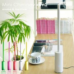 chimney 加湿器 アロマ加湿器 アロマディフューザー 超音波式 煙突型 ミニ Mini Chimney am2 〔ミニチムニーam2〕 ホワイト ピンク グリーン ローズ イエロー