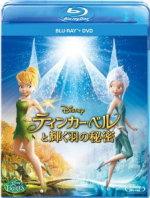 ディズニーDVDセット ■ディズニー Blu-ray+DVD【ティンカー・ベルと輝く羽の秘密 ブルーレイ+DVDセット】13/1/23発売【楽ギフ_包装選択】