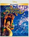 塔の上のラプンツェル DVD 10%OFF■ディズニー Blu-ray+DVD【塔の上のラプンツェル MovieNEX】14/7/16発売【楽ギフ_包装選択】
