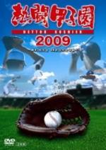DVD(野球) 【オリコン加盟店】■送料無料■高校野球 DVD【熱闘甲子園2009】09/11/27発売【楽ギフ_包装選択】