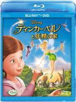 ディズニーDVDセット ■ディズニー BD+DVD【ティンカー・ベルと妖精の家 ブルーレイ+DVDセット】11/8/3発売【楽ギフ_包装選択】