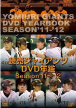 DVD(野球) 【オリコン加盟店】■プロ野球 DVD【読売ジャイアンツ DVD年鑑 season'11-'12】12/3/21発売【楽ギフ_包装選択】