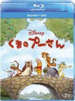 ディズニーDVDセット ■ディズニー Blu-ray+DVD【くまのプーさん ブルーレイ+DVDセット】12/2/22発売【楽ギフ_包装選択】