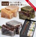 父の日 ギフト 味路庵 和菓子 きんつば 箸 誕生日 プレゼント 北陸 金沢 福井 越前 小豆 お菓子