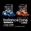 バランストーン 【メーカー公式】Blance Tone LARGE バランストーンラージ 美脚・O脚補正【P06Dec14】