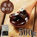 かのこ 茜丸 花豆鹿の子 糖度60° 500g かのこ お取り寄せ 食べ物 煮豆