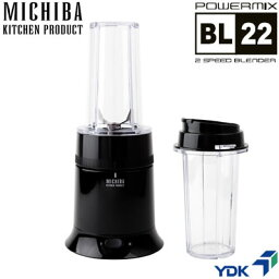 山本電気 MICHIBA KITCHEN PRODUCT 山本電気 ブレンダー パワーミックス MICHIBA KITCHEN PRODUCT MB-BL22B Jet Black MB-BL22 【送料無料】【KK9N0D18P】