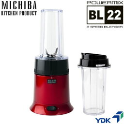 山本電気 MICHIBA KITCHEN PRODUCT 山本電気 ブレンダー パワーミックス MICHIBA KITCHEN PRODUCT MB-BL22R Glossy Red MB-BL22 【送料無料】【KK9N0D18P】