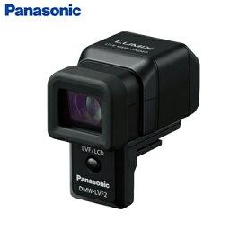 LUMIX パナソニック デジタルカメラ ルミックス専用 ライブビューファインダー DMW-LVF2 【送料無料】【KK9N0D18P】