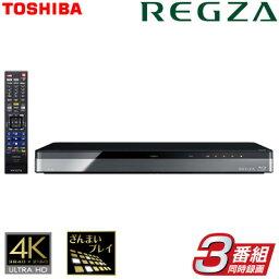 REGZA(東芝) 東芝 ブルーレイレコーダー レグザサーバー 1TB HDD内蔵 REGZA 3番組同時録画 DBR-T650 BDレコーダー 【送料無料】【KK9N0D18P】