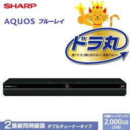 AQUOS(アクオス) シャープ ブルーレイレコーダー アクオス 2TB HDD内蔵 ドラ丸 ダブルチューナー 2番組同時録画 BD-NW2000 【送料無料】【KK9N0D18P】