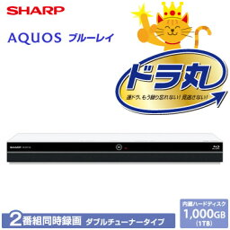 AQUOS(アクオス) シャープ アクオス ブルーレイディスクレコーダー ドラ丸 1TB HDD内蔵 ダブルチューナー 2番組同時録画 BD-WW1100【送料無料】【KK9N0D18P】