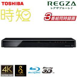 REGZA(東芝) 東芝 レグザ ブルーレイディスクレコーダー 時短 2TB HDD内蔵 3番組同時録画 DBR-T2007 4K対応【送料無料】【KK9N0D18P】