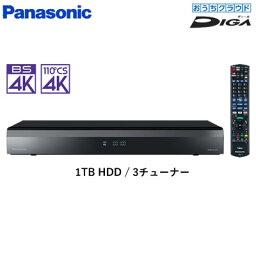 パナソニック パナソニック ブルーレイディスクレコーダー おうちクラウドディーガ 4Kチューナー内蔵モデル 1TB HDD DMR-4S100【送料無料】【KK9N0D18P】