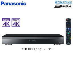 パナソニック パナソニック ブルーレイディスクレコーダー おうちクラウドディーガ 4Kチューナー内蔵モデル 2TB HDD DMR-4W200【送料無料】【KK9N0D18P】